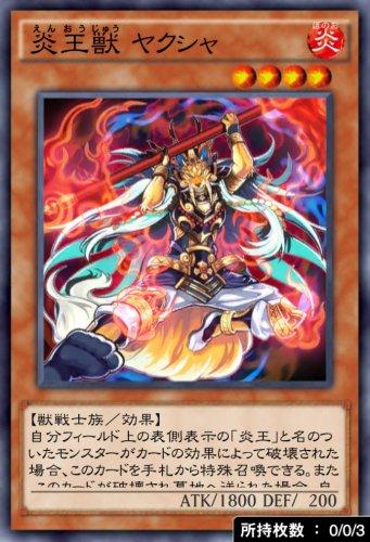 炎王獣 ヤクシャのカード画像