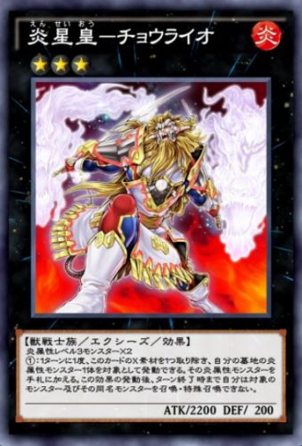 炎星皇-チョウライオのカード画像