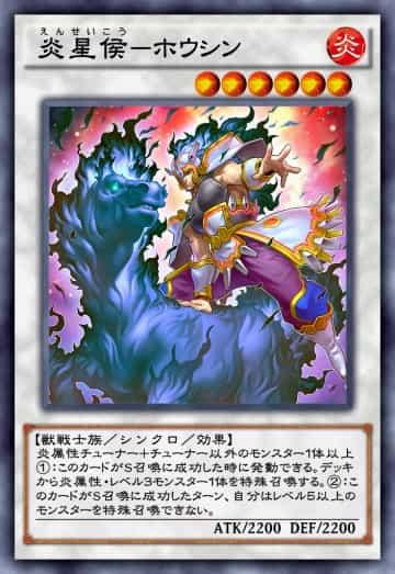 炎星侯-ホウシンのカード画像