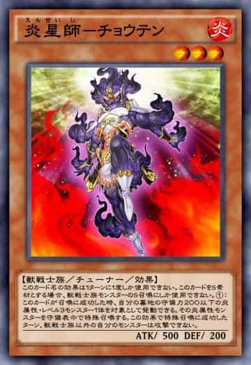炎星師-チョウテンのカード画像