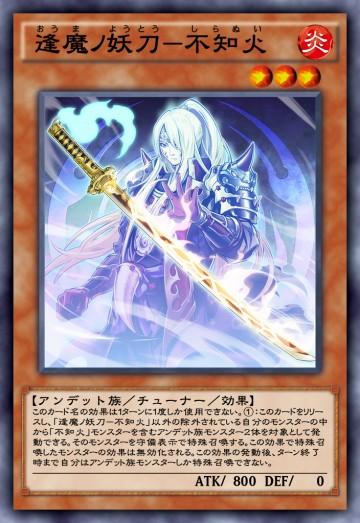逢魔ノ妖刀-不知火のカード画像
