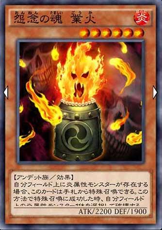 怨念の魂 業火のカード画像