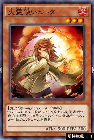 火霊使いヒータのカード画像