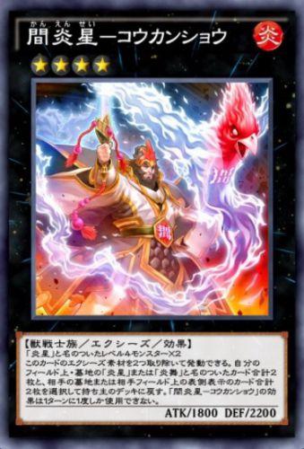 間炎星-コウカンショウのカード画像