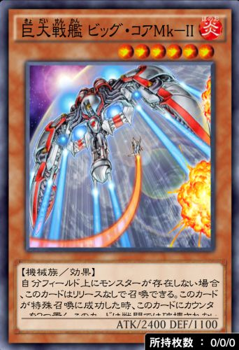 巨大戦艦 ビッグ・コアMk-Ⅱのカード画像