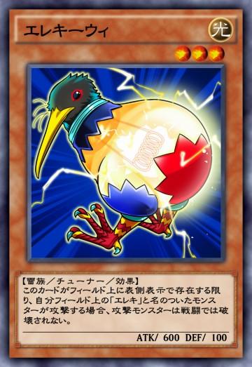 エレキーウィのカード画像