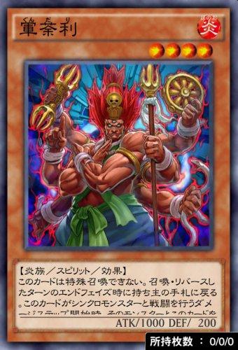 軍荼利のカード画像