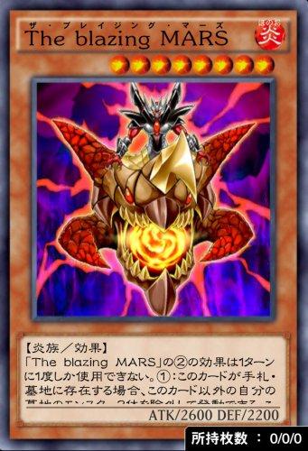 The blazing MARSのカード画像