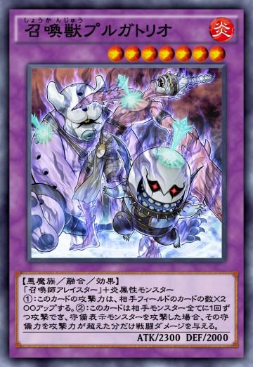 召喚獣プルガトリオのカード画像