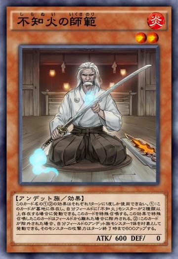 不知火の師範のカード画像