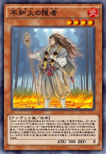 不知火の隠者のカード画像