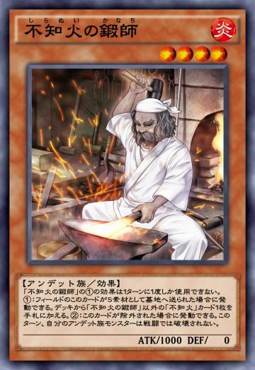 不知火の鍛師のカード画像