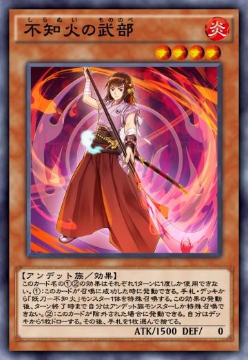 不知火の武部のカード画像