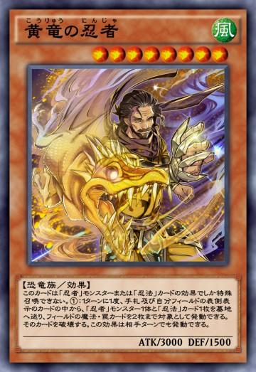黄竜の忍者のカード画像