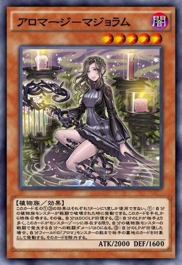アロマージ-マジョラムのカード画像