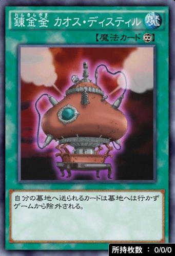 錬金釜 カオス・ディスティルのカード画像