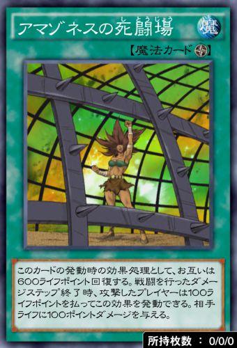 アマゾネスの死闘場のカード画像