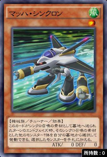 マッハシンクロンのカード画像