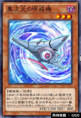 異次元の哨戒機のカード画像