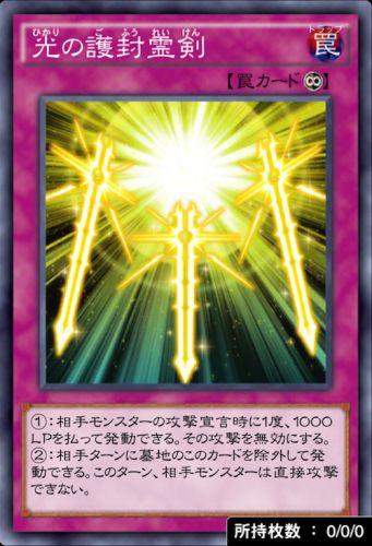 光の護封霊剣のカード画像