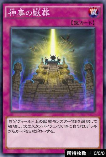 神事の獣葬のカード画像