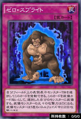 ゼロ・スプライトのカード画像