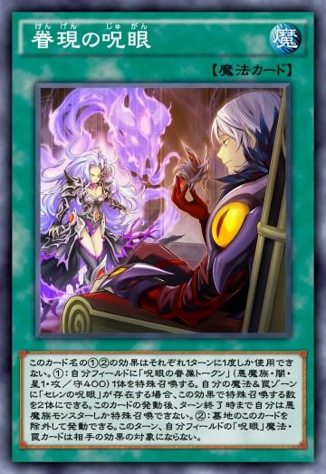 眷現の呪眼のカード画像