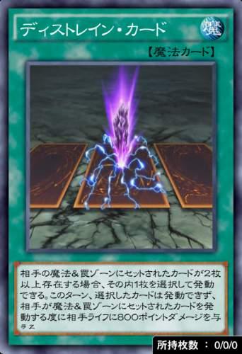 ディストレイン・カードのカード画像