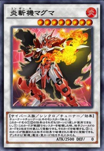 炎斬機マグマのカード画像