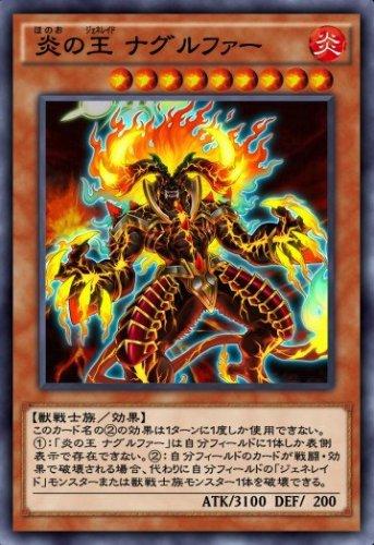 炎の王 ナグルファーのカード画像