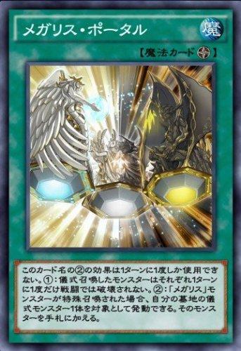 メガリス・ポータルのカード画像