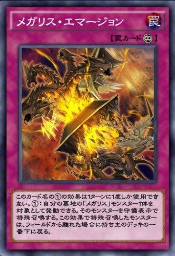 メガリス・エマージョンのカード画像