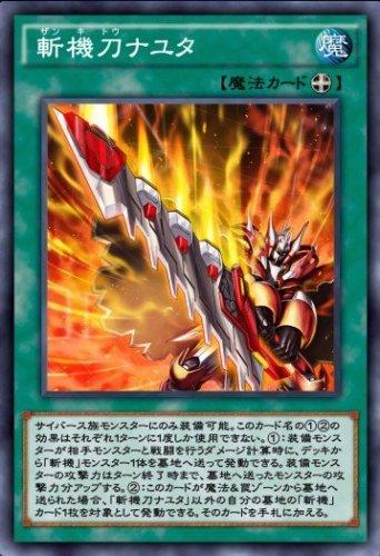 斬機刀ナユタのカード画像