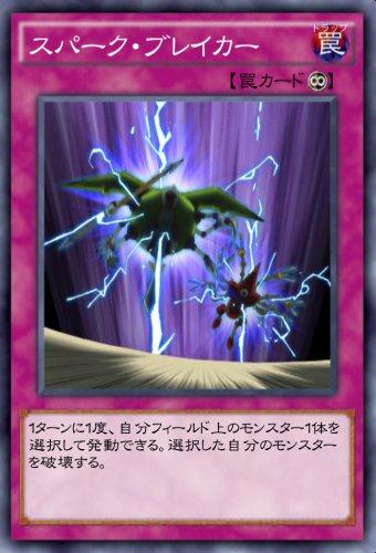 スパーク・ブレイカーのカード画像