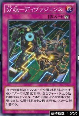 分岐-ディヴァジェンスのカード画像