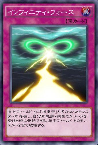 インフィニティ・フォースのカード画像