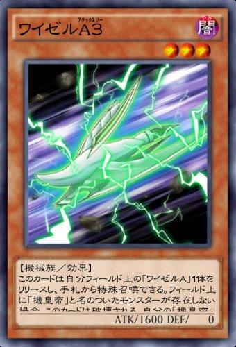 ワイゼルA3のカード画像