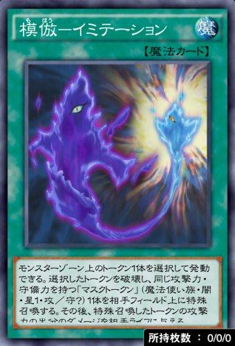 模倣-イミテーションのカード画像