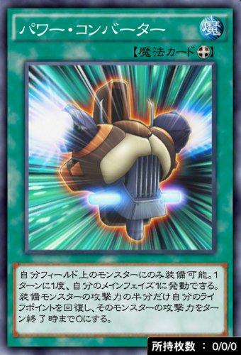 パワー・コンバーターのカード画像