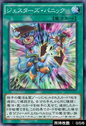 ジェスターズ・パニックのカード画像