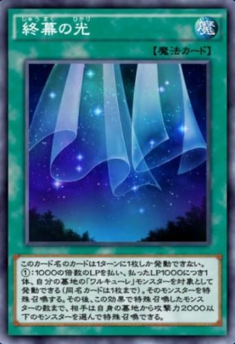 終幕の光のカード画像