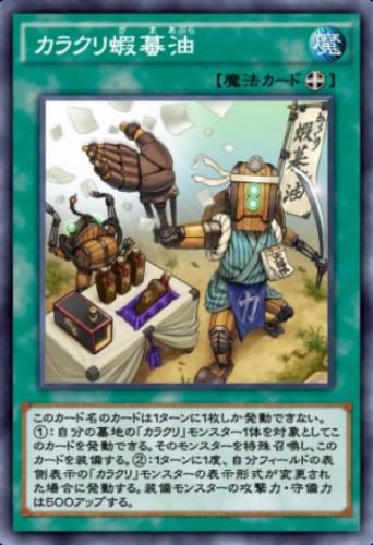 カラクリ蝦蟇油のカード画像
