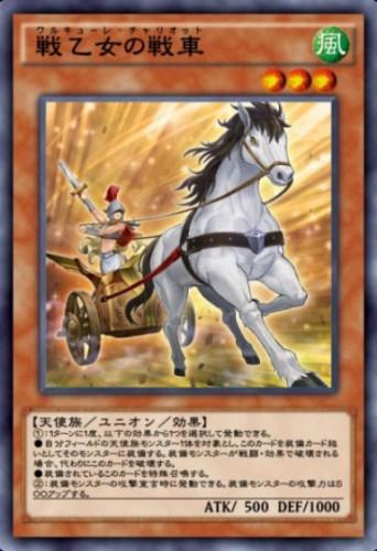 戦乙女の戦車のカード画像