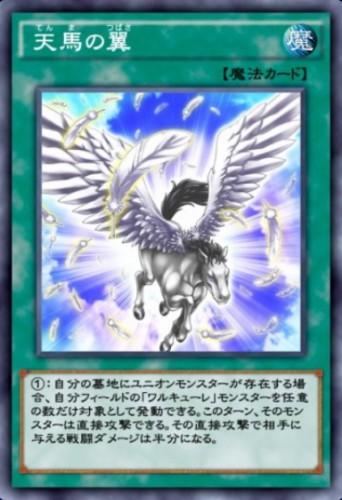 天馬の翼のカード画像