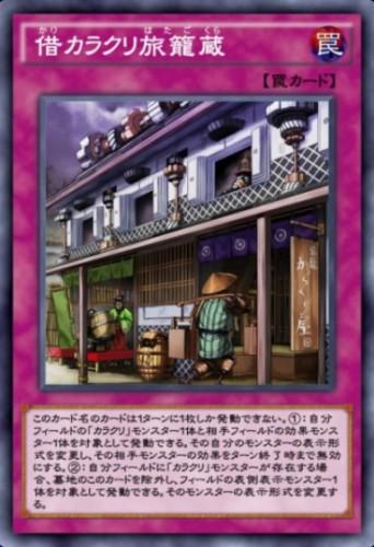 借カラクリ旅籠蔵のカード画像