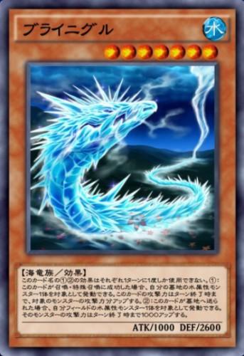 ブライニグルのカード画像