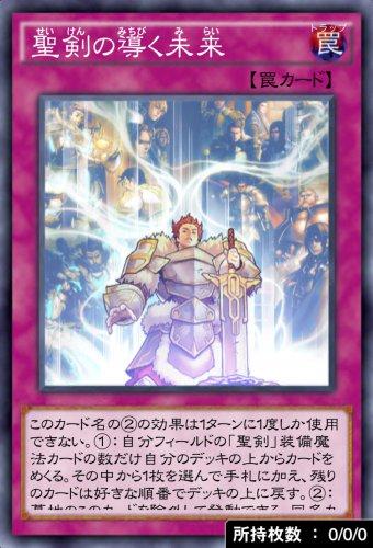 聖剣の導く未来のカード画像