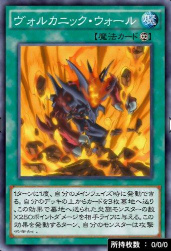 ヴォルカニック・ウォールのカード画像