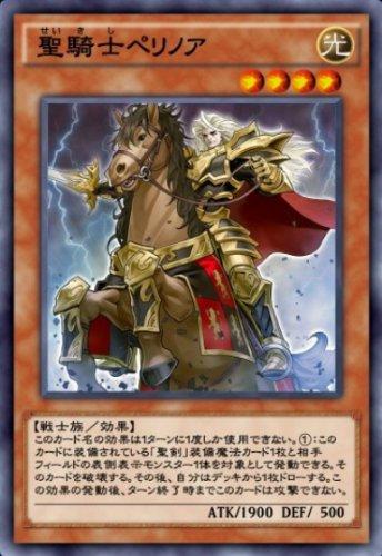 聖騎士ペリノアのカード画像