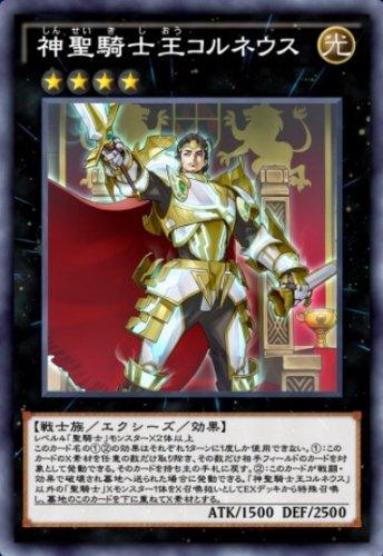 神聖騎士王コルネウスのカード画像